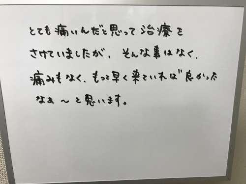 橋本 八王子 巻き爪 矯正 病院 コットン